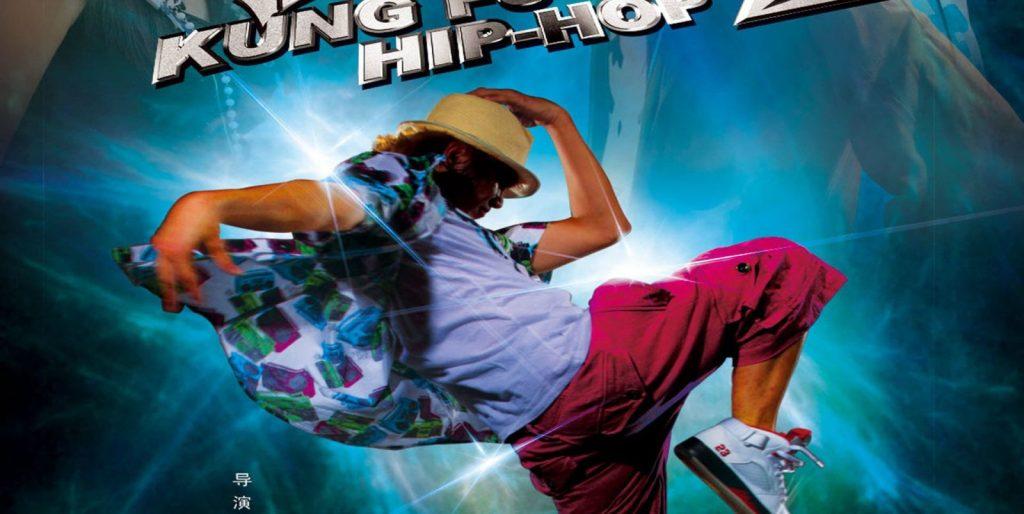 კუნგ ფუ ჰიპ-ჰოპი 2 / Kung Fu Hip-Hop 2
