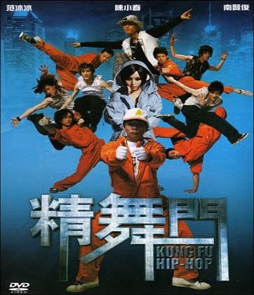 კუნგ ფუ ჰიპ-ჰოპი(ჯინგ მოუ მუნ)Kung Fu Hip-Hop (Jing mou moon)