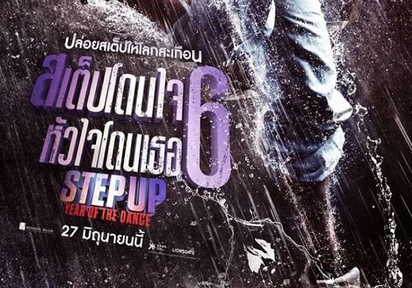 ნაბიჯი წინ 6: ჩინეთი / Step Up 6: China