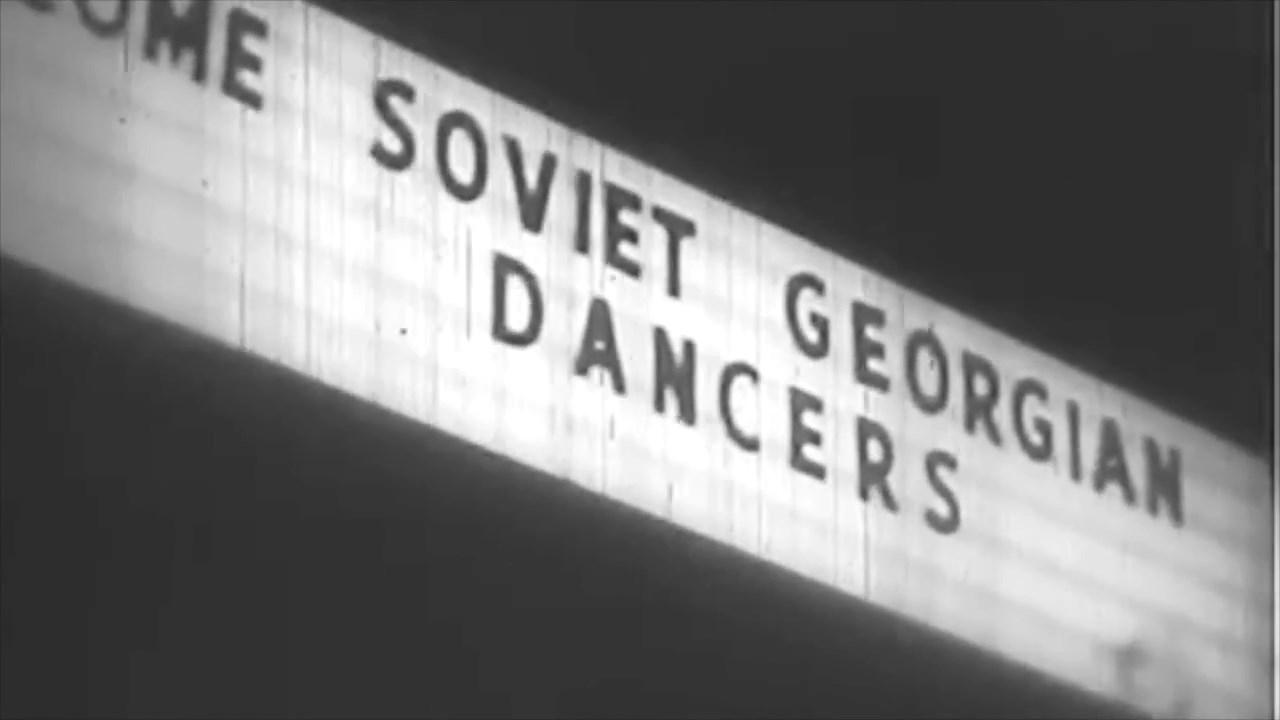 """საქართველოს სიმღერისა და ცეკვის სახელმწიფო ანსამბლი """"ერისიონი"""""""