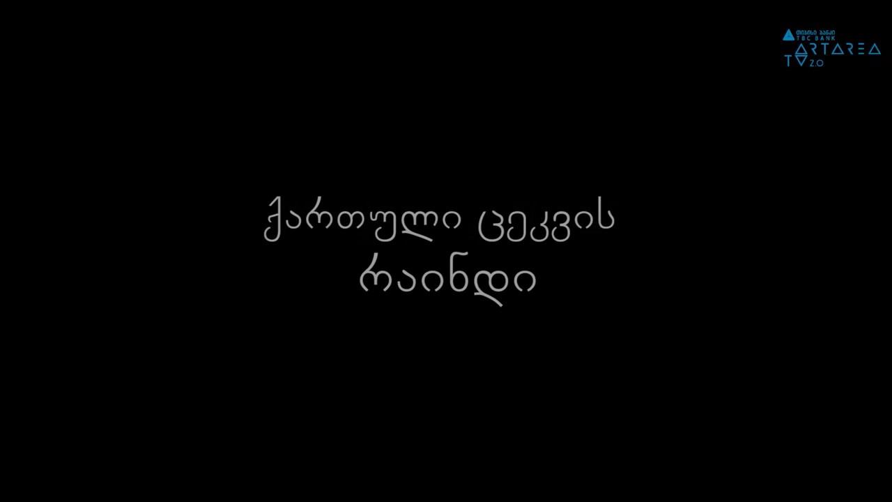 დავით ჯავრიშვილი – ქართული ცეკვის რაინდი