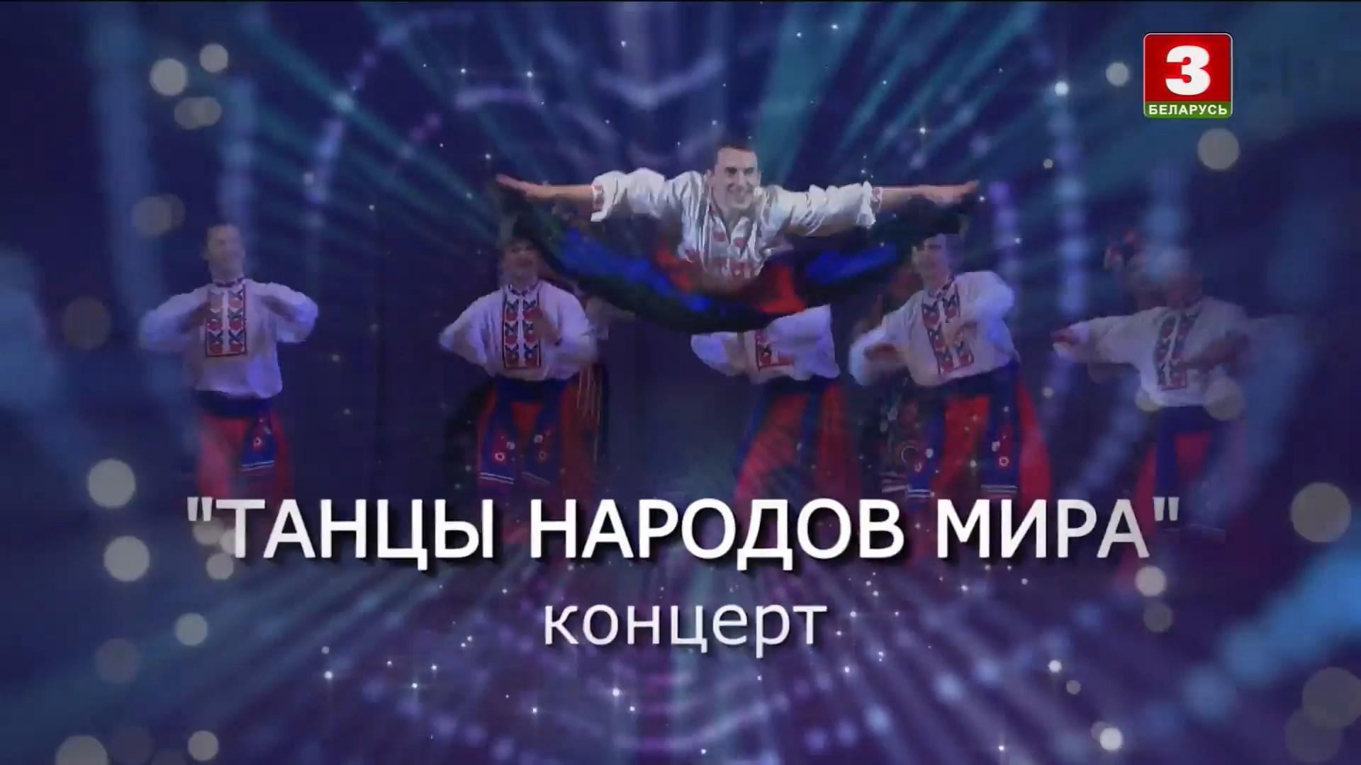 """""""მსოფლიოს ხალხთა ცეკვები"""""""
