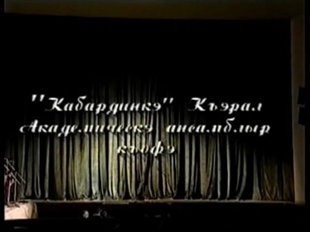 """ყაბარდო-ბალყარეთის ცეკვის ანსამბლი """"კაბარდინკა"""""""