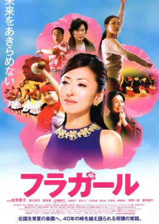 Hula Girls_Poster_1