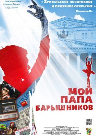 Moy Papa Baryshnikov_Poster_1